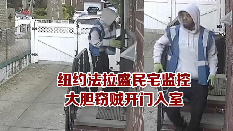 纽约法拉盛民宅监控 大胆窃贼开门入室