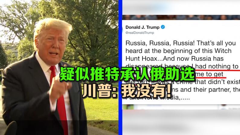 疑似推特承认俄助选 川普:我没有!