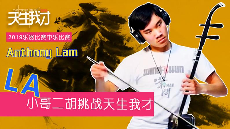 Anthony Lam:LA小哥二胡挑战天生我才