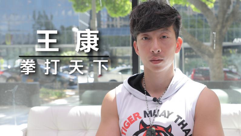 【洛城会客室】王康:擂台就是我的舞台