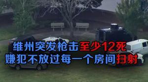 维州突发枪击至少12死 嫌犯不放过每一个房间扫射
