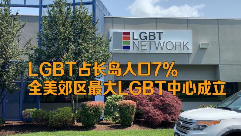 LGBT占长岛人口7% 全美郊区最大LGBT中心成立