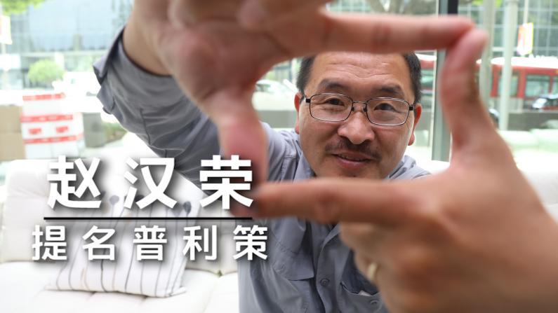 【洛城会客室】赵汉荣:用镜头征服普利策