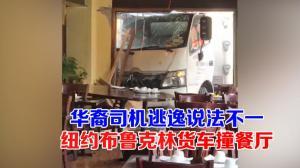 华裔司机逃逸说法不一 纽约布鲁克林货车撞餐厅