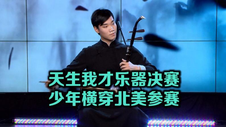 2019天生我才中西乐器决赛