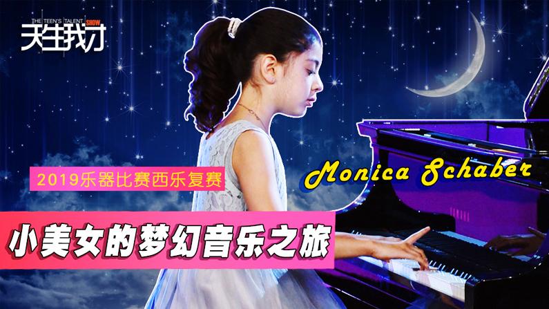 Monica Schaber:小美女梦幻音乐之旅