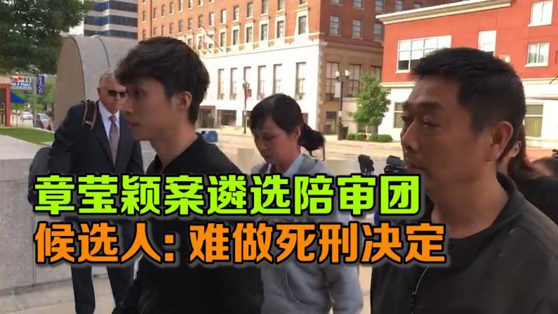 章莹颖案遴选陪审团 候选人:难做死刑决定