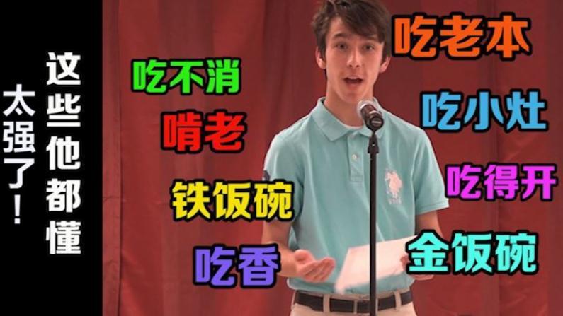 13岁美国男孩讲中国吃文化