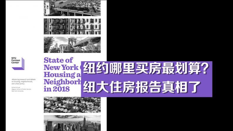 纽约哪里买房最划算?纽大住房报告真相了