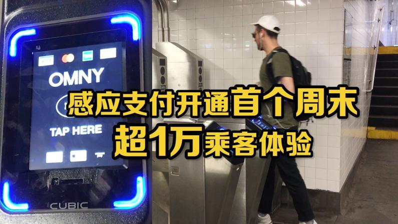 纽约市感应支付开通首个周末 超1万乘客体验