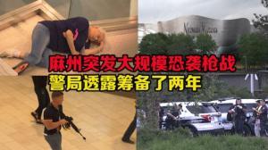 麻州突发大规模恐袭枪战 警局透露筹备了两年