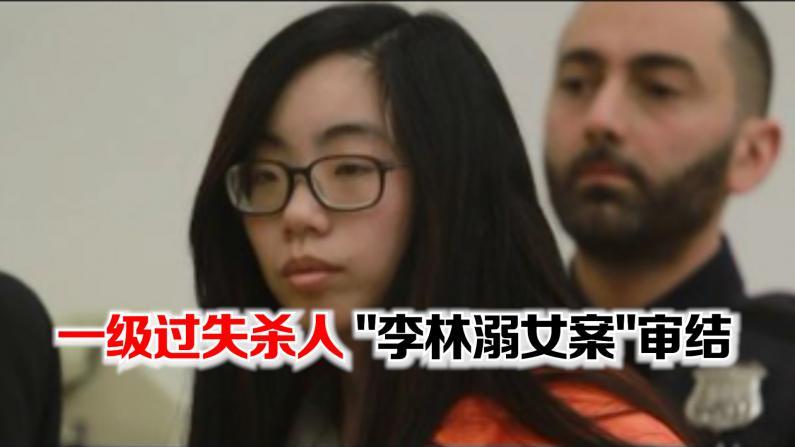 """""""李林溺女案""""陪审团裁定 过失杀人罪成立"""