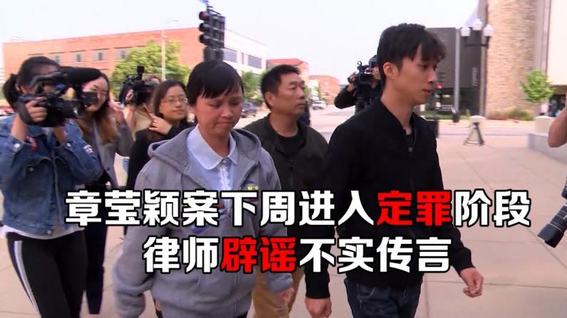 章莹颖案下周进入定罪阶段 律师辟谣不实传言