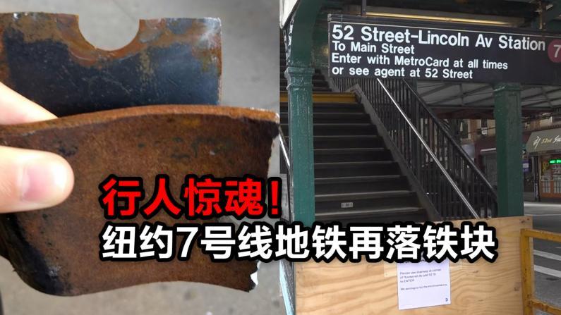 行人惊魂! 纽约7号线地铁再落铁块