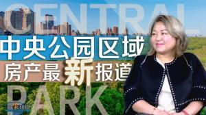 100万以内居然可以入手中央公园临街的公寓?