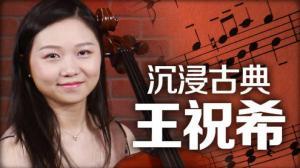 [纽约会客室]王祝希:情寄古典音乐