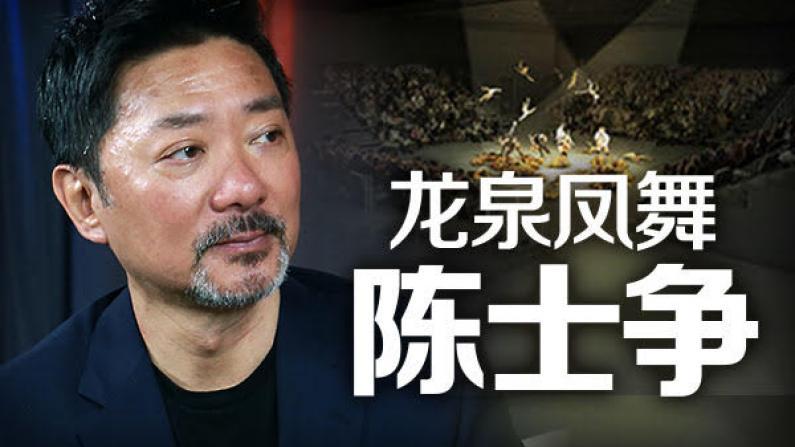 [纽约会客室]陈士争:《龙泉凤舞》讲述华裔故事