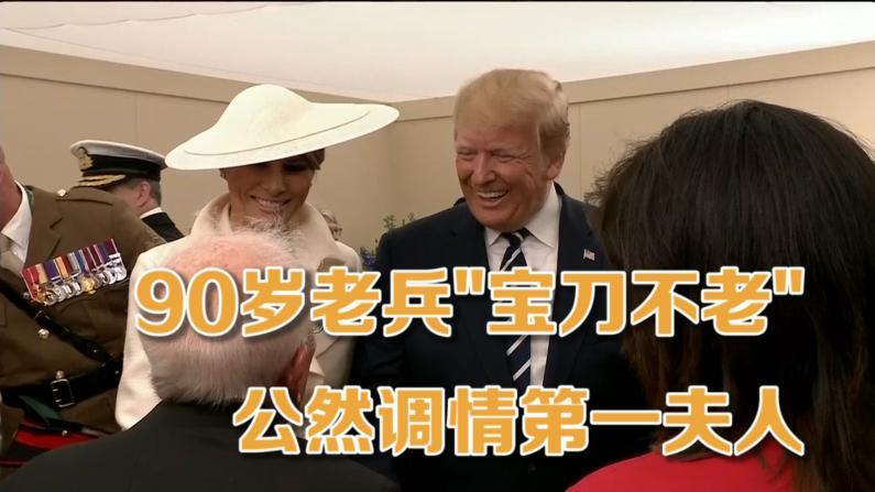 """90岁老兵""""宝刀不老"""" 公然调情第一夫人"""