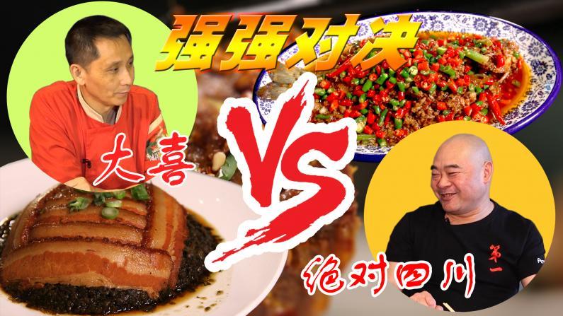 强强对决!这两家川菜你爱哪一家?