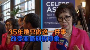 35年她只做这一件事 改变亚裔刻板印象