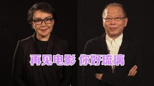 """金马影后 最佳导演改行做琉璃 成""""琉璃""""伉俪"""