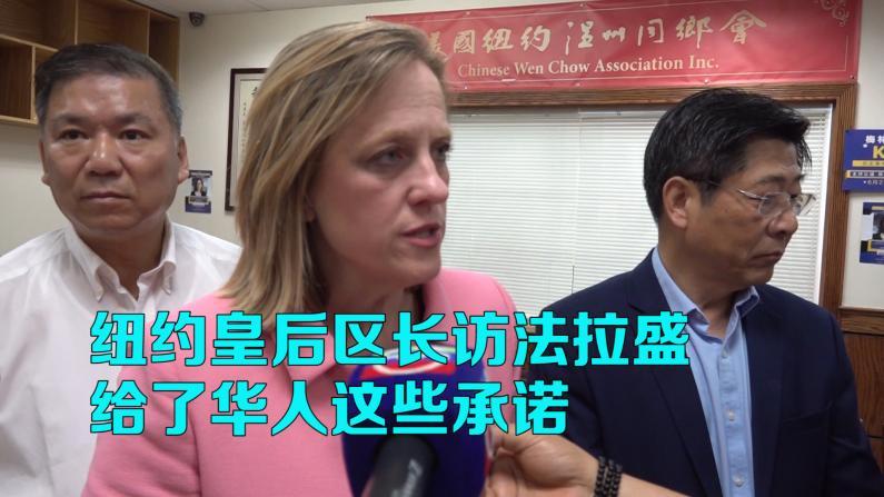 纽约皇后区长访法拉盛 给了华人这些承诺