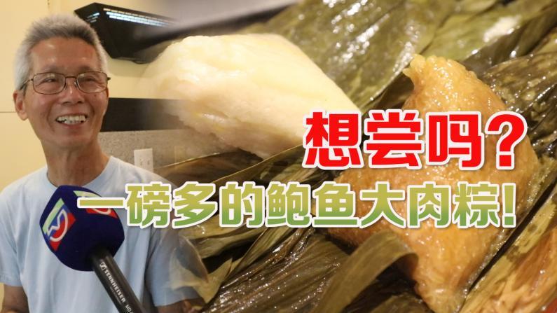 想尝吗?一磅多的鲍鱼大肉粽子!