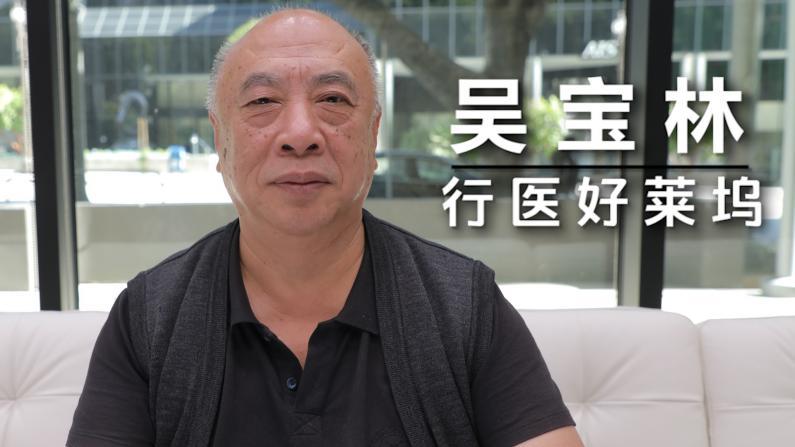 【洛城会客室】吴宝林:奥斯卡导演也是我的病人