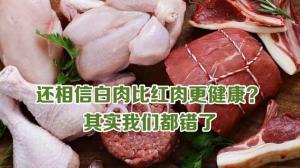 还相信白肉比红肉更健康?其实我们都错了