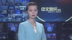 2019年06月08日中文晚间播报