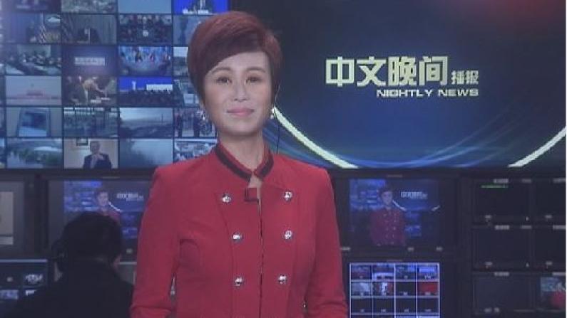 2019年06月09日中文晚间播报