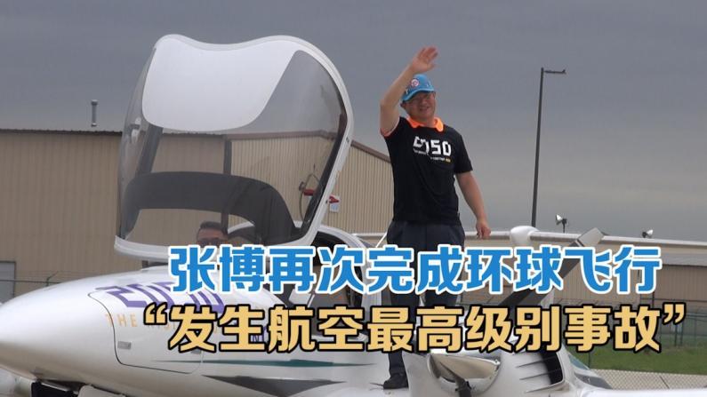 """张博再次完成环球飞行 """"发生航空最高级别事故"""""""