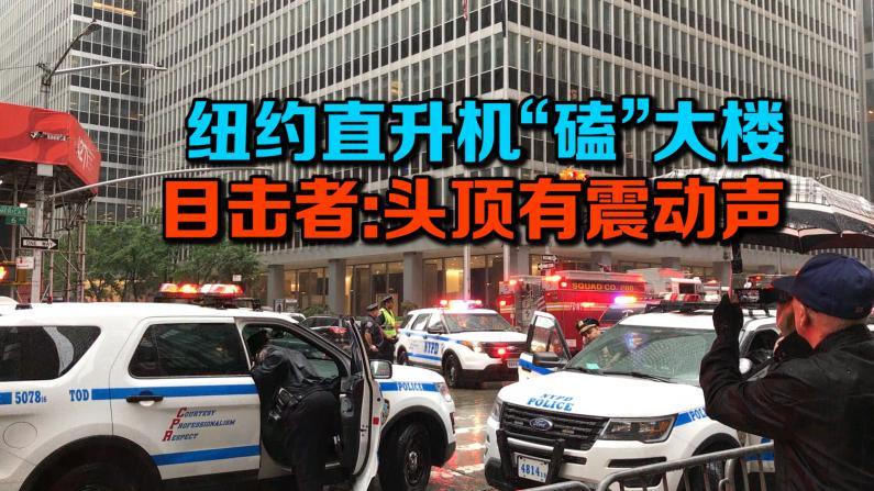 """纽约直升机""""磕""""大楼一人亡 目击者:头顶有震动声"""