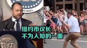 你未曾见过的纽约市议长 灵魂舞者张晟