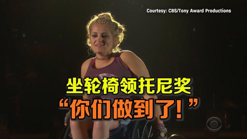 """坐轮椅领托尼奖 """"你们做到了!"""""""