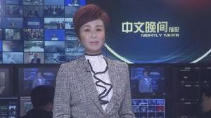 2019年06月10日中文晚间播报