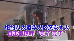 """纽约八大道华人区突发大火 目击者惊呼""""完了 完了"""""""