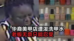 华裔美甲店遭泼洗甲水 老板无奈只能忍受