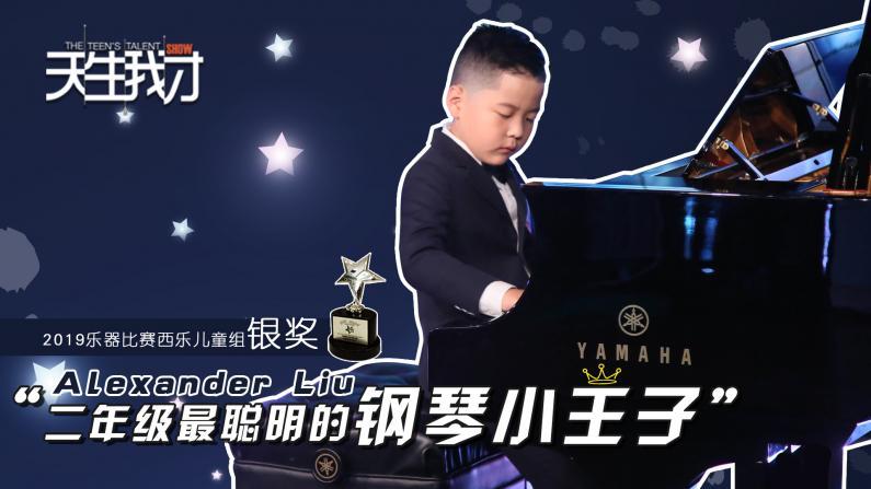 Alexander Liu:二年级最聪明的钢琴小王子