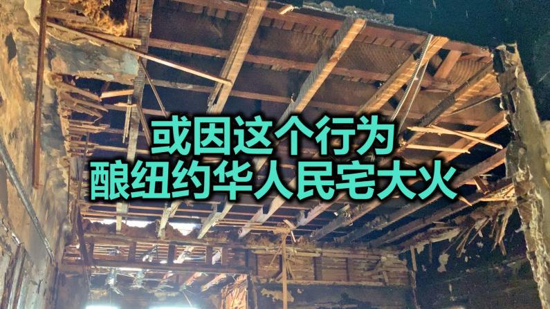 纽约布鲁克林公寓大火3华裔伤