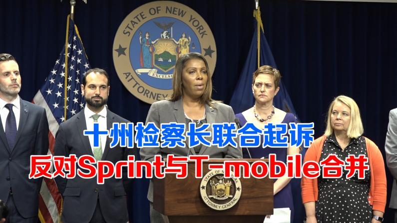 十州检察长联合起诉 反对Sprint与T-mobile合并