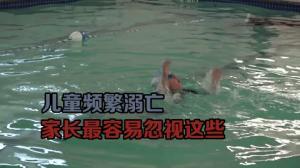 儿童频繁溺亡 家长最容易忽视这些