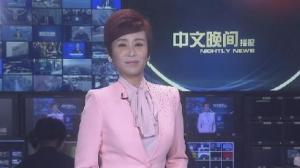 2019年06月11日中文晚间播报