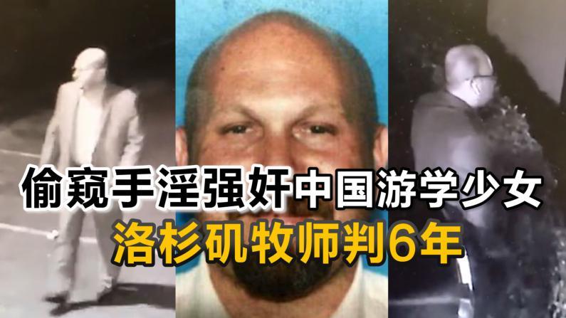 偷窥手淫强奸中国游学少女 洛杉矶牧师判6年