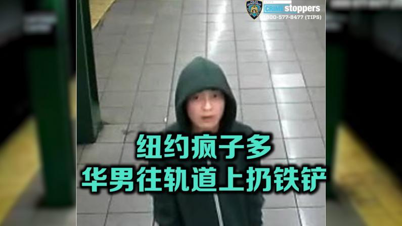 屡向纽约地铁投掷杂物 阻碍列车运营 华男遭警方通缉