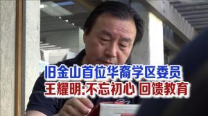 旧金山首位华裔学区委员王耀明:不忘初心 回馈教育