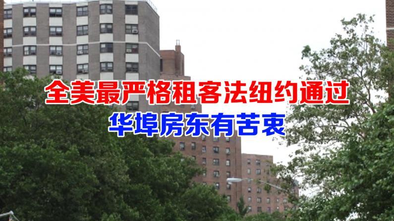 全美最严格租客法纽约通过 华埠房东有苦衷