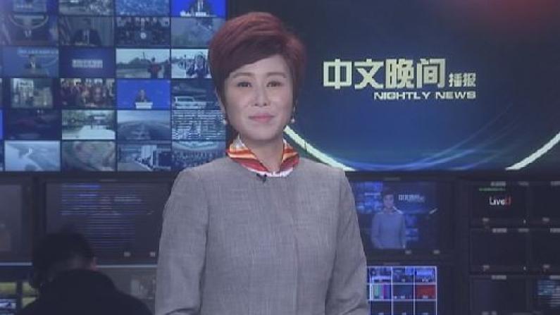 2019年06月12日中文晚间播报