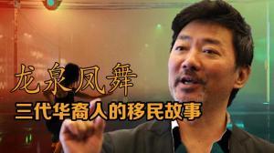 陈士争新作《龙泉凤舞》:华裔三代人恩怨情仇