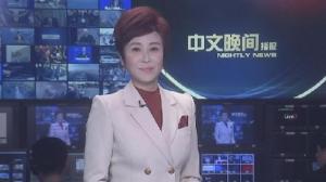 2019年06月13日中文晚间播报